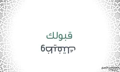 كـيف يُضاعف الله لك الرزق ؟ - الشيخ عبدالمحسن الأحمد