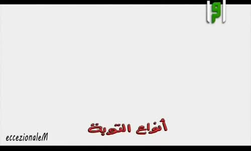 كيف تتلذذ بعبادتك 9 - التوبة 1 - الداعية مشاري الخراز