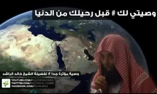 وصيتي لك قبل رحيلك من الدنيا - الشيخ خالد الراشد