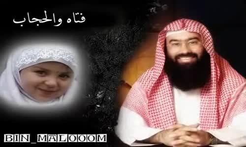 الشيخ نبيل العوضي - قصة لفتاة مع الحجاب