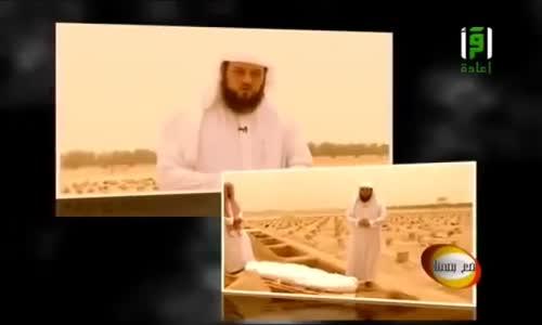 ما حكاية هذا الميت - محمد العريفي