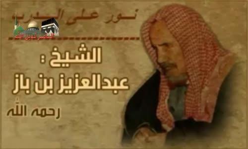 حكم الاستمناء في نهار رمضان ـ الشيخ عبدالعزيز بن باز