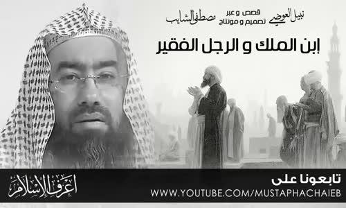 قصص وعبر - ابن الملك و الرجل الفقير - نبيل العوضي