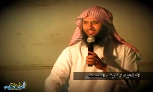 الداعيه نايف الصحفي - هل انت فعلا ناوي تتوب