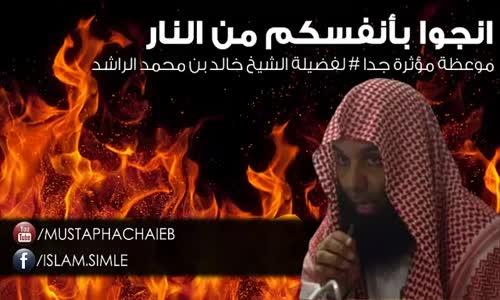 الشيخ خالد الراشد # أنجوا بأنفسكم من النار - مقطع يحبس الانفاس