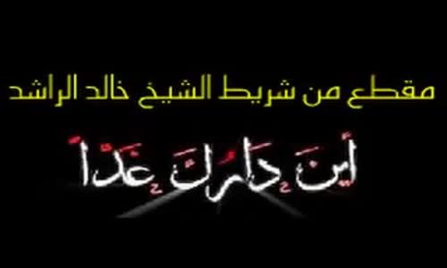 احوال القبر ومافيه من السوأل ووصف مؤثر - خالد الراشد