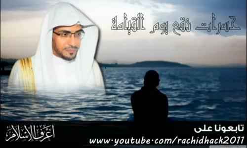 مقطع مؤثر - حسرات تقع يوم القيامة - الشيخ صالح المغامسي