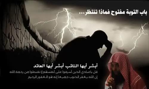 مقطع مؤثر ! ابشر أيها التائب ـ الشيخ خالد الراشد