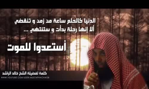 الدنيا كالحلم والموت هو الحقيقه - خالد الراشد