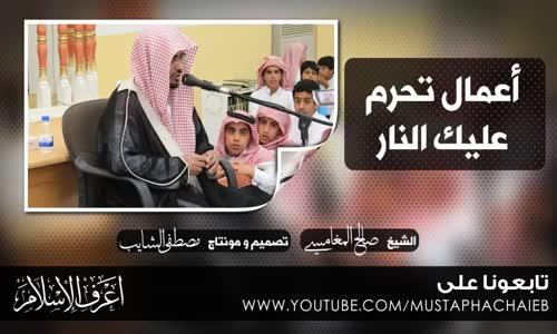 أعمال تنجيك من النار - الشيخ صالح المغامسي