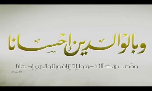 الشيخ خالد الراشد - ما أرحمكِ يا أماه