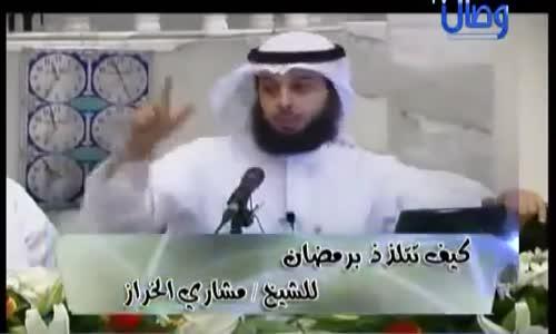 اسهل طريقة للحصول على الحسنات - الشيخ مشاري الخراز