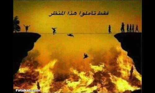 حال الناس عند الصراط ! - الشيخ نبيل العوضي