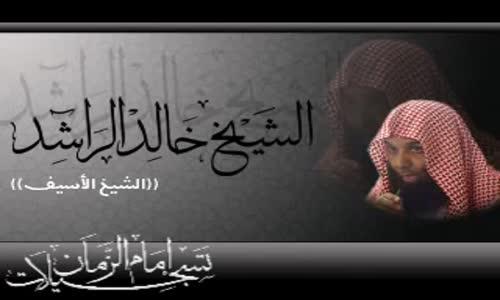 كلام مبكي للشيخ خالد الراشد - رأيت النبي صلى الله عليه وسلم يبكي