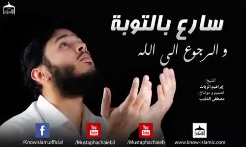 سارع بالتوبة و الرجوع الى الله - الشيخ إبراهيم الزيات