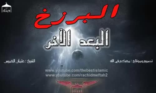 ماهي حياة البرزخ عند الاموات ؟ - الشيخ عثمان الخميس