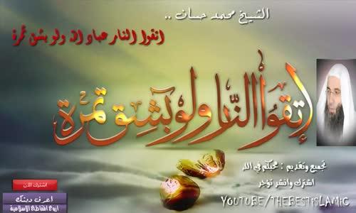 الشيخ محمد حسان - كيف نتقي النار عباد الله هام جدا ؟!