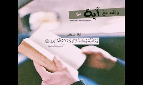 آيات قرآنية تثبت حقيقة هذه الدنيا !