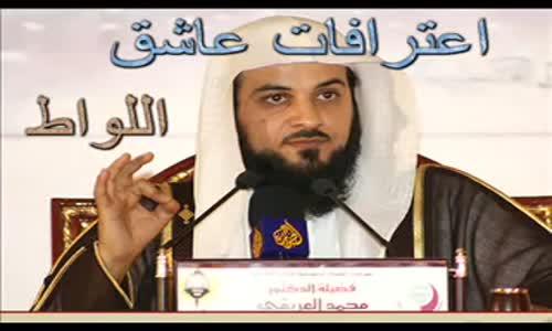 عقوبة اللواط وكيفية التوبة منه .. محمد العريفي