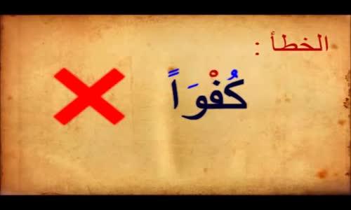 خطأ شائع في قراءة سورة قل هو الله أحد