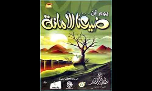 محاظرة كاملة [ يوم ضيعنا الأمانة ] - الشيخ خالد الراشد