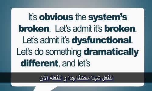 إصلاح النظام التعليمي