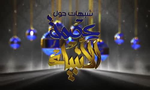 3 - عصمة الأنبياء في الأمور الدنيوية .. لفضيلة الدكتور  يسري رشدي السيد جبر الحسني