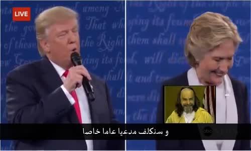 المناظرة الثانية بين دونالد ترامب و هيلاري كلينتون ( مقطع طريف )