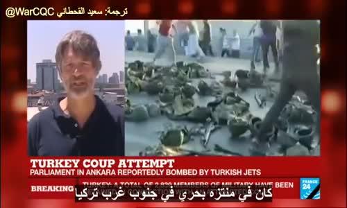  مترجم  مذيع القناة الفرنسية يشرح سبب فشل الانقلاب على أردوغان بغضب!