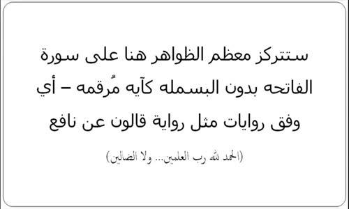 الإعجاز العددي المذهل في سورة الفاتحه - سبحان الله