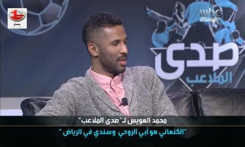 محمد العويس: سأكون الأفضل آسيوياً ولا أفتقد هزازي !!