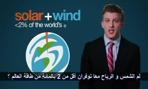 أليكس إيبستاين _ هل يمكننا الإعتماد على طاقة الرياح و الطاقة الشمسية ؟