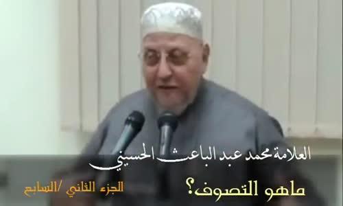 جـ 2 _ ما هي حقيقة التصوف ؟ ومن هم الصوفية ؟ لفضيلة الشيخ محمد إبراهيم عبد الباعث