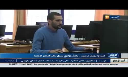 إختراع يوسف غرايبية.. باحث جزائري يسيل لعاب المخابر الأجنبية