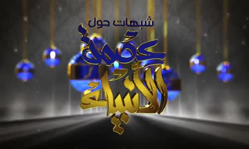 2 - عصمة الأنبياء في الأمور التشريعية .. لفضيلة الدكتور  يسري رشدي السيد جبر الحسني
