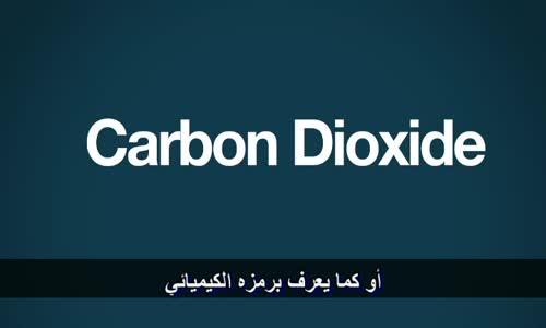 ثنائي أكسيد الكربون و الإحتباس الحراري