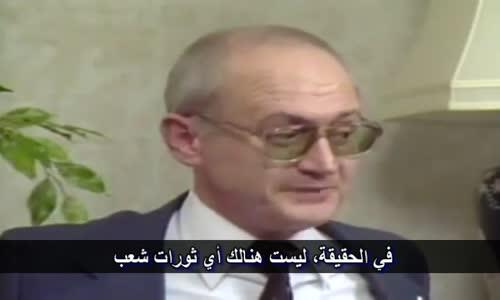 يوري بيزمينوف عميل سابق لدى الكاي جي بي _  هل الثورات الإسلامية فعلا ثورات شعبية عفوية ؟