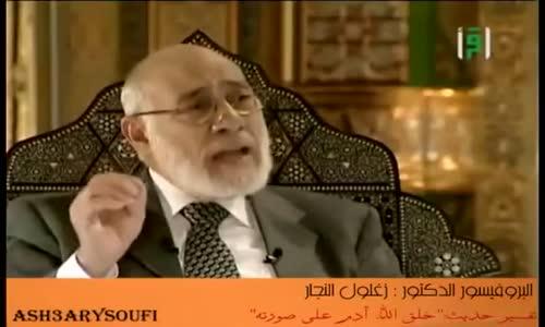 تفسير حديث خلق الله آدم على صورته - للدكتور زغلول النجار المسلم السني