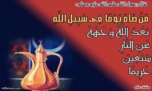 صيام يوم واحد يبعدك عن النار سبعين سنه !! الله أكبر
