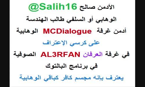 حوار فاضح لعقيدة الوهابية المجسمة مع صالح Salih16 أدمن غرفة MCDiaIogue الوهابية