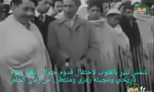 خطاب ديقول الذي ابكى تيزي وزو كلها واوصاهم انهم هم من سوف يسيرون الجزائر -مترجم-