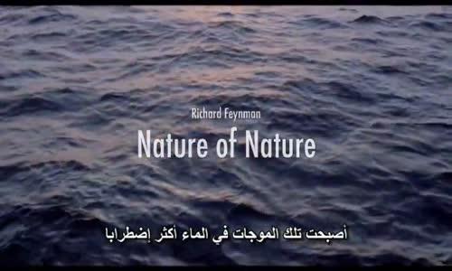 ريتشار فاينمان_ الطبيعة المذهلة للطبيعة