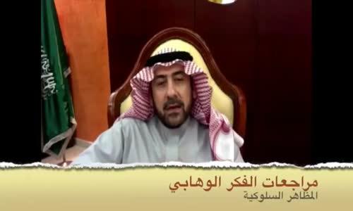 1 - مراجعات الفكر الوهابي للباحث والمفكر الإسلامي المحامي نايف آل منسي