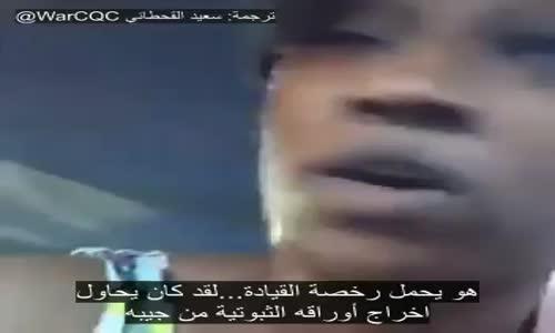  مترجم  شرطي أمريكي يقتل رجل أسود في سيارته