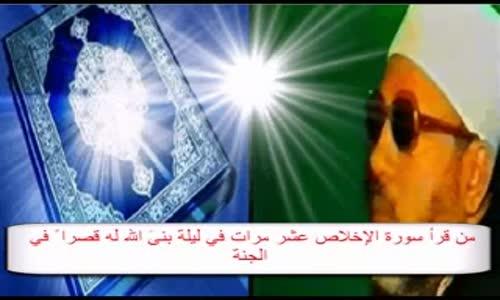 فضل قراءة سورة الاخلاص 100 مرة - الشيخ كشك