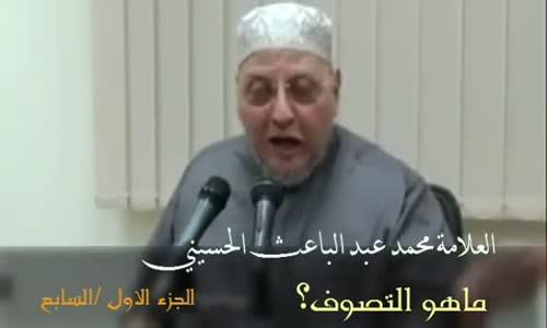 جـ 1 _ ما هي حقيقة التصوف ؟ ومن هم الصوفية ؟ لفضيلة الشيخ محمد إبراهيم عبد الباعث