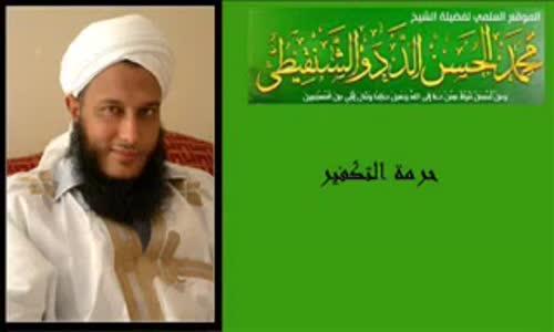 حرمة التكفير للعلّامة صاحب الفضيلة الشيخ محمد الحسن ولد الددو الشنقيطي