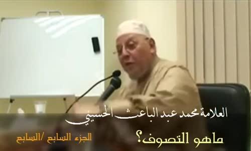 جـ 7 _ ما هي حقيقة التصوف ؟ ومن هم الصوفية ؟ لفضيلة الشيخ محمد إبراهيم عبد الباعث