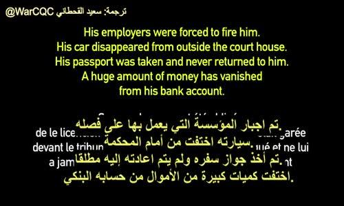 المحامي الإماراتي أحمد منصور سبب تحديث iOS الأخير
