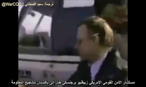 مستشار الأمن القومي الأمريكي برجنسكي والمجاهدين الأفغان    ترجمت لكم